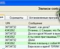 NeoSpy-mobile-5
