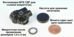 Микрофотография - немного истории