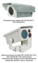 Новые охранные тепловизоры FLIR Systems