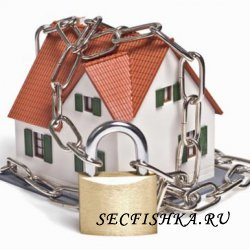 Делаем свой дом безопаснее