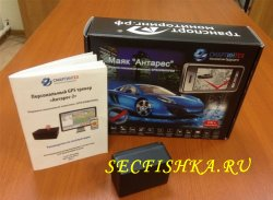 Антарес-2 - GPS GSM треккер с контролем аудио окружения