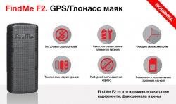 Функциональный GPS/GSM маяк слежения (треккер) FindMe F2