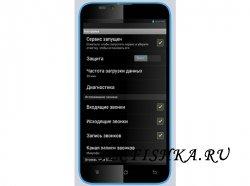 Прослушивание сотового телефона - функционал шпионских программ для мобильных