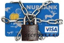 Как уберечь кредитную карту от мошенников?