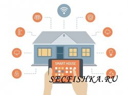 Что означает система умный дом